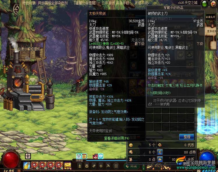 DNF单机版95级100SS神话,地下城与勇士网游单机版游戏下载