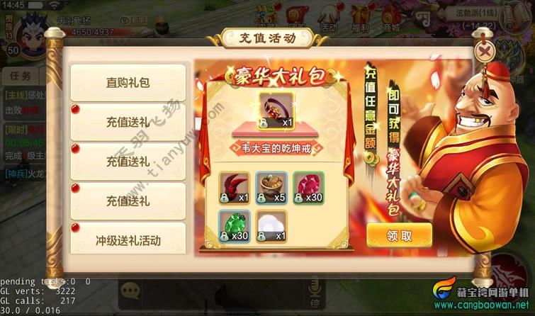 手游【热血江湖】单机版一键端,可外网热血江湖游戏网单