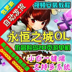永恒之城网页游戏单机版,横版仿冒险岛彩虹岛一键端游戏GM