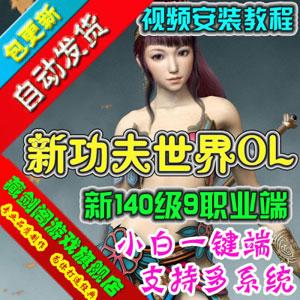 新功夫世界单机版,3D武侠网络游戏新140级9职业GM刷元宝