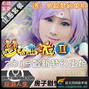 梦幻西游2单机版,梦幻西游回合制网游单机版一键端
