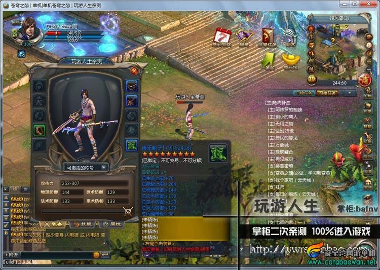 苍穹之怒单机版,网游苍穹之怒一键端游戏2D带GM