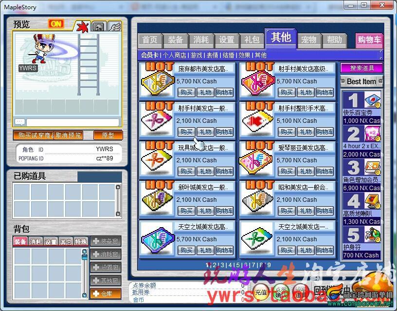 冒险岛V118网游单机版一键端 断网玩带GM工具和命令
