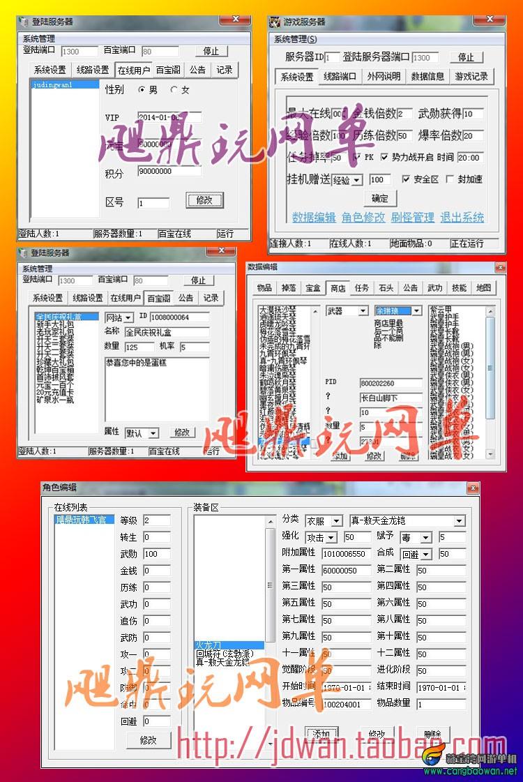热血江湖9.0单机版 新职韩飞官热血江湖9.0网游一键端