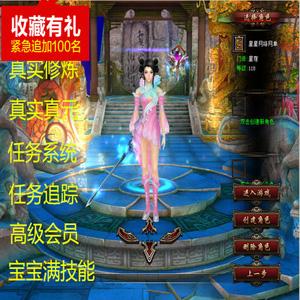 天龙八部3单机版噬魂诛仙 修复任务追踪功能宝宝全开版