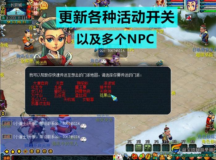 梦幻西游单机版18门派18角色GM后台PC电脑端回合制游戏一键端