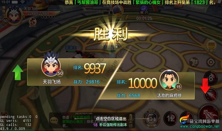 热血江湖手游单机版 手机游戏热血江湖一键端带GM后台教程