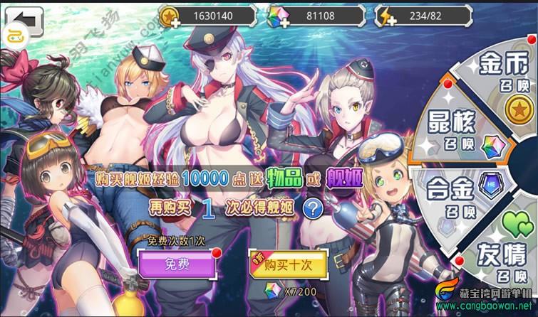 蔚蓝航线手游单机版一键端 2D养成类RPG手游服务端