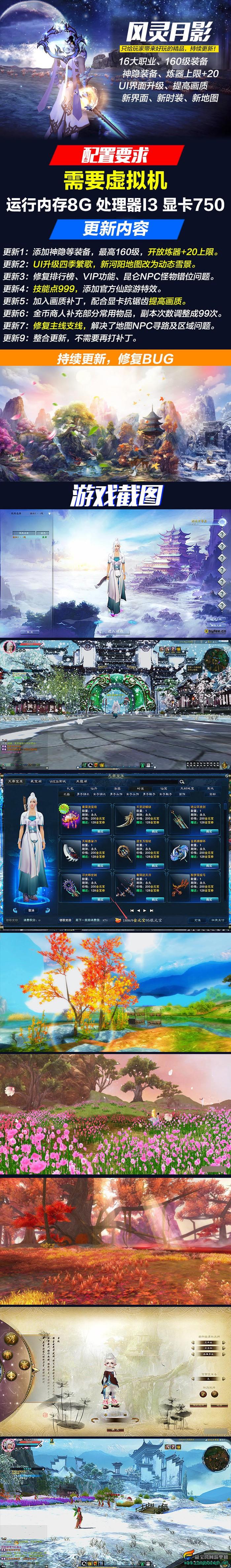 新诛仙3单机版一键服务端完整16职业局域网联机160级装备