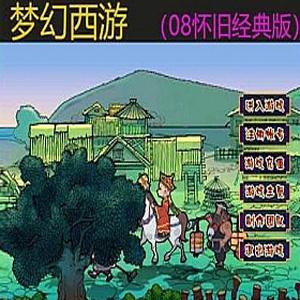 梦幻西游单机版08经典怀旧(最终版)送超级GM工具可局域网