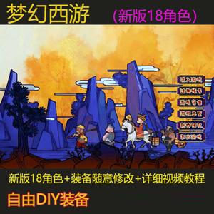 新版梦幻西游18职业15门派单机版,活动内容丰富,BUG修复
