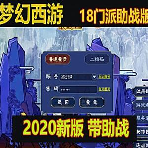 梦幻西游单机版2020带助战飞蛾18门派一键端 带超级GM工具