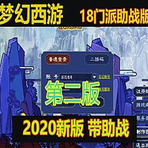 梦幻西游18门派单机版 2020带助战 第二版 可局域网一键端
