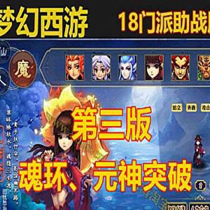 梦幻西游18门派一键端 2020带助战 梦幻单机第三版