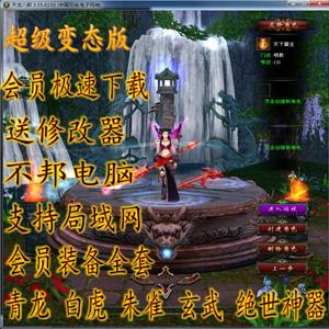 天龙八部单机版超级变态版 天龙八部3D网游一键服务端带GM