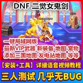 DNF地下城单机版二觉安图恩女鬼剑版完美端 VIP武器局域网