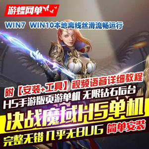 2021【决战魔域H5】手游完整单机版一键服务端 GM工具