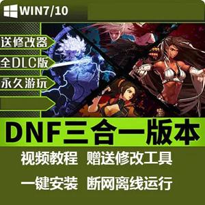 DNF单机版离线99级一键端+70级60级版本服务端 英杰电玩三合一
