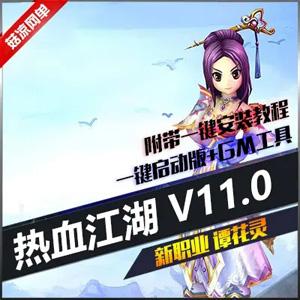 热血江湖11.0单机版一键端(新职业谭花灵)花灵魅影