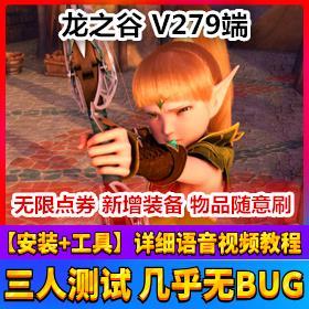 龙之谷V279单机版一键端 更新吸血鬼时装幽冥火翅膀