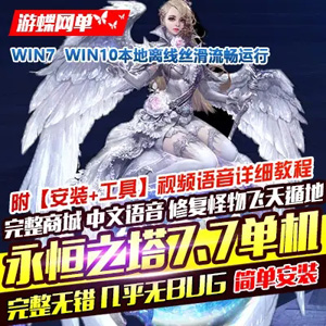 永恒之塔7.7单机版,永恒之塔一键端中文语音带GM命令