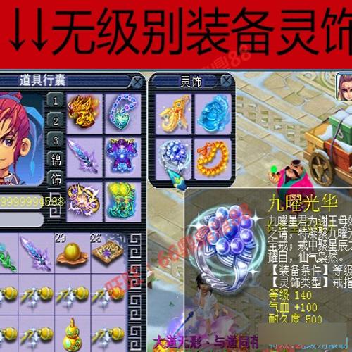 梦幻西游单机版18门派无级别装备版一键端,武器染色开活动