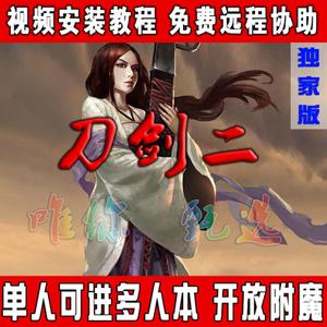 刀剑2单机版 中文一键端网游 局域网 武侠格斗网游送GM工具