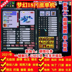 梦幻西游单机版18门派 梦幻一键端解压即玩剧情版GM后台