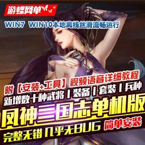 三国志单机版 凤神三国页游服务端新增几十个武将新装备套
