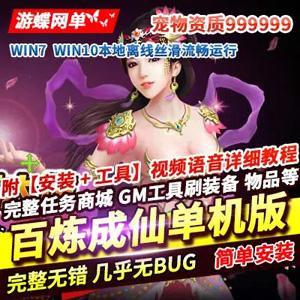 百炼成仙网页游戏单机版宠物定制99999999GM工具刷元宝物品
