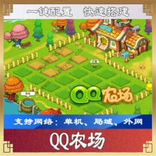 QQ农场单机版服务端,QQ农场一键端下载V2017版本