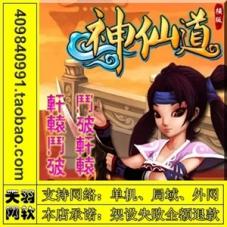 神仙道单机版,轩辕斗破网页游戏神仙道外网一键端
