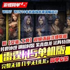 屠龙雷霆H5单机版 屠龙雷霆H5游戏服务端GM网单