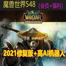 2021魔兽世界548熊猫人单机版 带AI机器人 副本任务修复完善