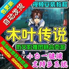木叶传说单机版回合网页游戏火影系推图闯关GM刷金币VIP