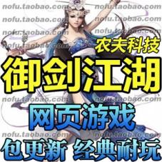 御剑江湖网游单机版送GM工具,网页游戏御剑江湖游戏服务端