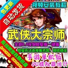 武侠大宗师手游单机版PC模拟器版,2D手机网游一键端