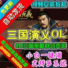 三国演义单机版网页游戏横版回合制三国策略游戏GM刷元宝